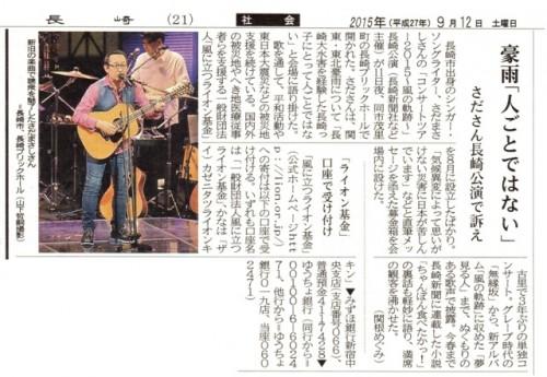 150912・長崎「まさし長崎公演」139KB