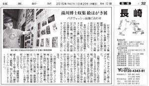 151029・読売「湯川展」332KB