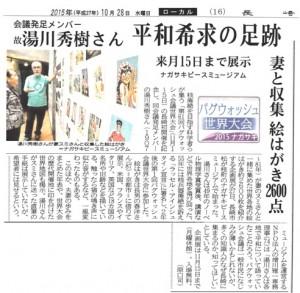 151028・長崎「湯川展」115KB