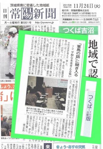 151124・常陽新聞「軍馬の話」441KB
