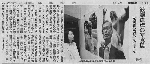 2015/12/18読売新聞掲載