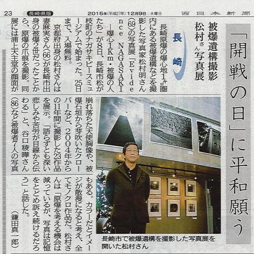 2015/12/9西日本新聞掲載