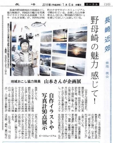 160106・長崎「のもざき展」・351KB
