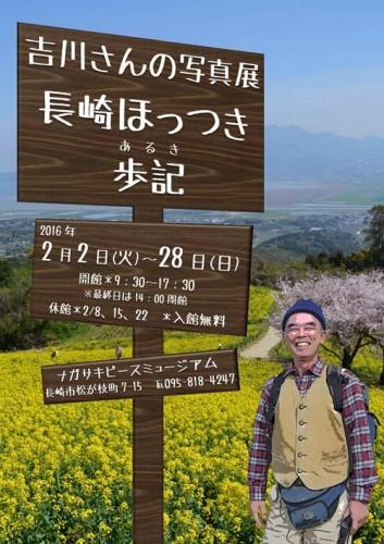 吉川さんの写真展 - s