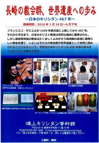 長崎の教会群 世界遺産への歩み