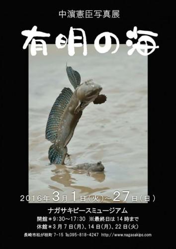 有明の海展ポスター ‐ s