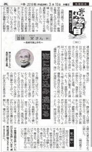 160310・長崎「私の被爆ノート・首藤栄(84歳)」245KB・