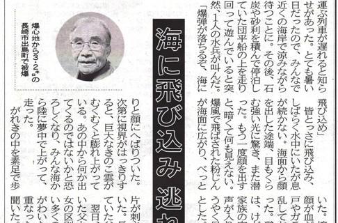 2016/3/11 首藤さんの被爆ノート