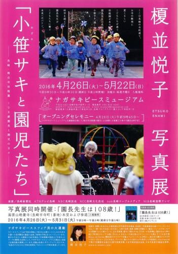 榎並悦子写真展ナガサキピースミュージアム - s