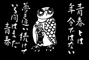 切り絵(青春)・198KB