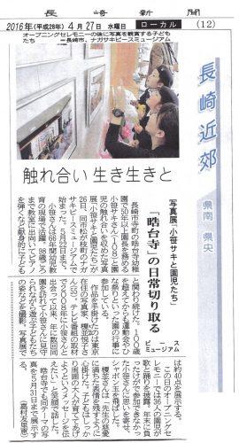 160427長崎・「榎並悦子展」・820KB・