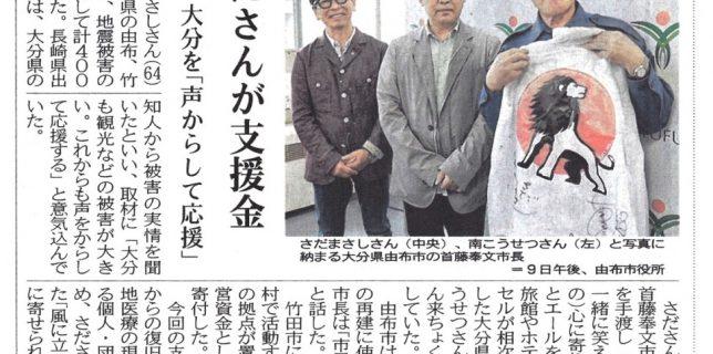2016/5/10 さだまさし会長・大分支援金500万円!