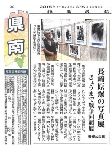 160605・福島民報「戦争展」・231KB・