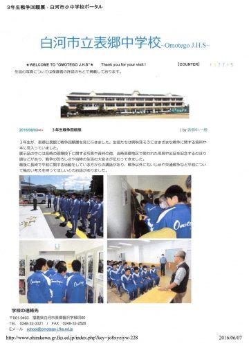 160603・白河市立表郷中学校HP「戦争回顧展」・398KB・