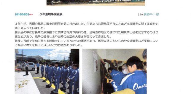 2016/6/8 ●白河・表郷中ホームページに「戦争回顧展」(2016・6/3)