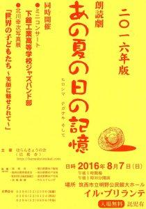 160807・朗読劇「あの夏の日の記憶」ポスター・246KB