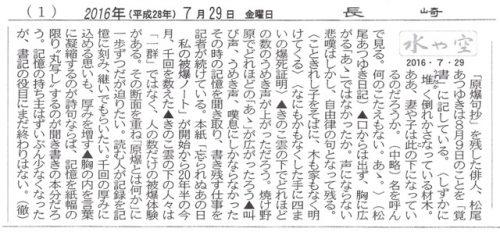 160729・長崎「水や空・松尾あつゆき」・117KB・