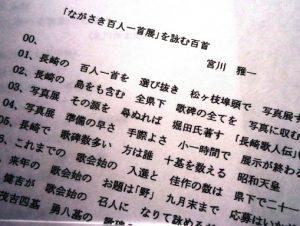 160701・宮川200首③(UP)・118KB・
