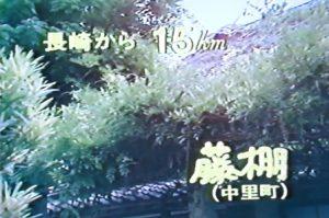 1長崎街道①藤棚・87.9KB・