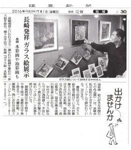 160701・読売「多彩画展」・388KB・