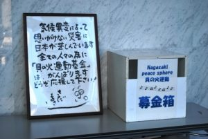160709・広島コンサート募金箱・165KB・