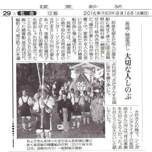 160816・読売「佐田家精霊流し」・877KB・