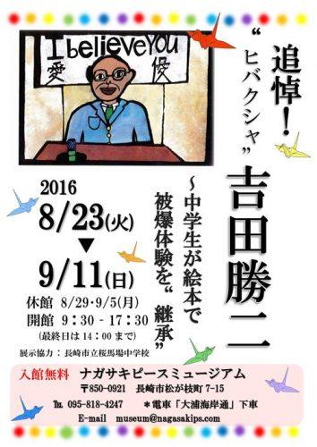 吉田勝二ポスタS