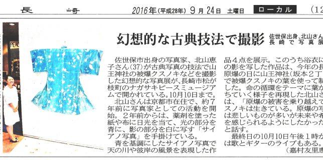 2016/9/25  長崎新聞に「北山恵子写真展」掲載!