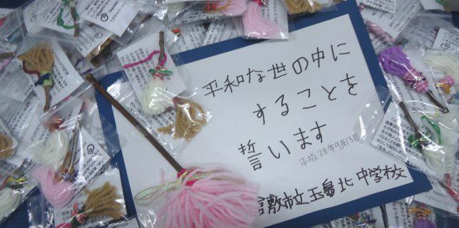 2016/9/14 倉敷の中学生から192本!!~みどりのせんそうほうき~(2016/9/13)