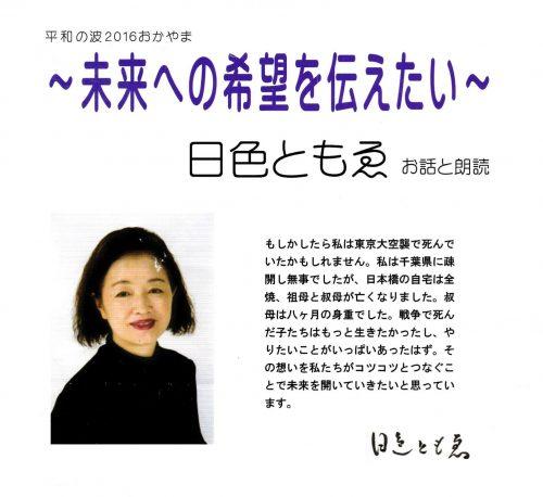160918・岡山平和の波イベント・303KB・