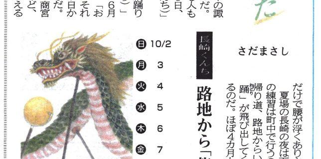 """2016/10/2 まもなく""""長崎くんち"""""""