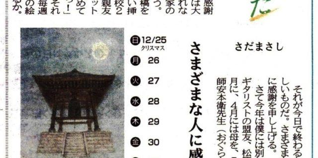 """2016/12/25  新聞エッセー""""風のうた""""終了"""