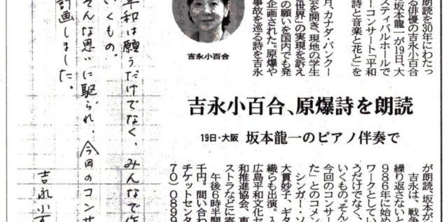 """2016/12/14  吉永小百合""""原爆詩朗読""""コンサート"""