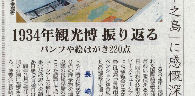 2017/02/1 『輝きのナガサキ』展、西日本新聞に掲載!