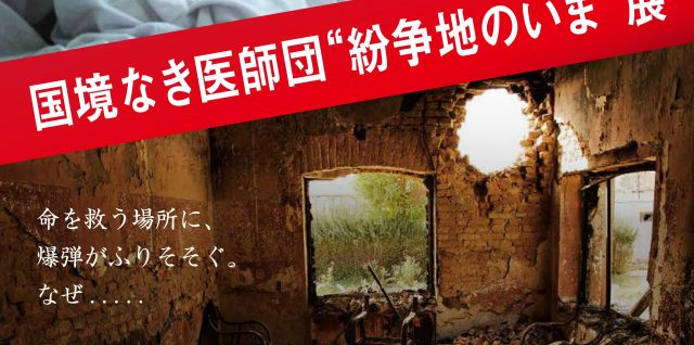 2017/2/19 「国境なき医師団展」