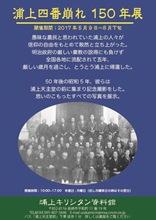 2017/5/11 「四番崩れ展」