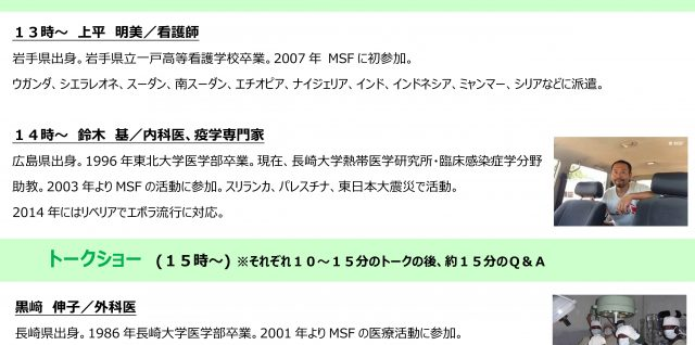 201/5/9  国境なき医師団展トークショー、プログラム決定!