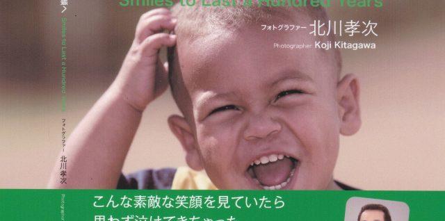 2017/8/11 『百年先の笑顔へ』販売開始