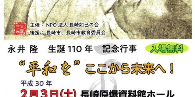 """2018/1/24  浦上の子どもたちが伝える""""平和を"""""""
