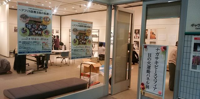 2018/2/18  関東パネル展