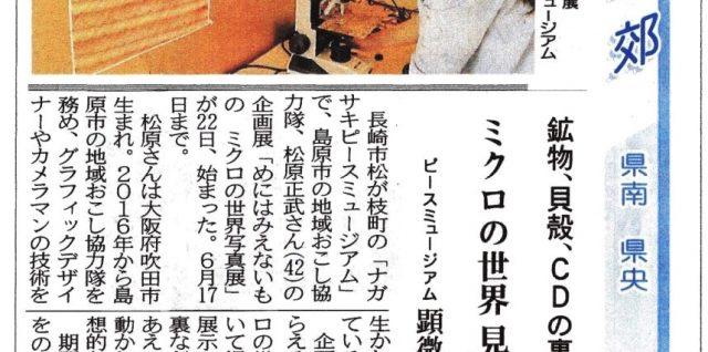 2018/5/23  松原正武展