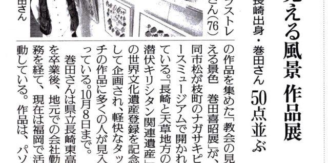 2018/9/14 「教会の見える景色」新聞掲載