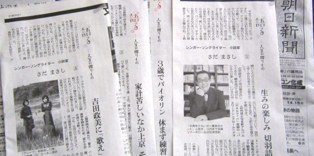 2018/11/22 さだ会長・朝日新聞に15回連載!
