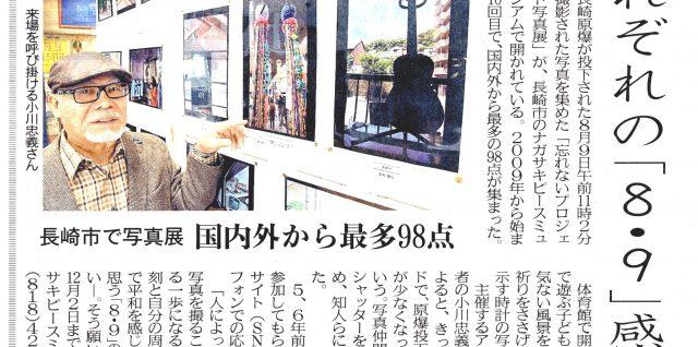 2018/11/21 忘れないプロジェクト写真展、西日本新聞に掲載