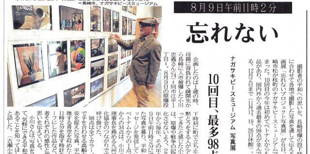 2018/11/14  「忘れないプロジェクト写真展」新聞に掲載
