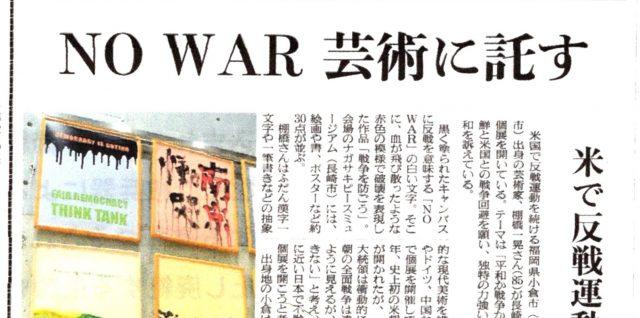 2019/1/31 「平和か戦争か」朝日新聞に掲載