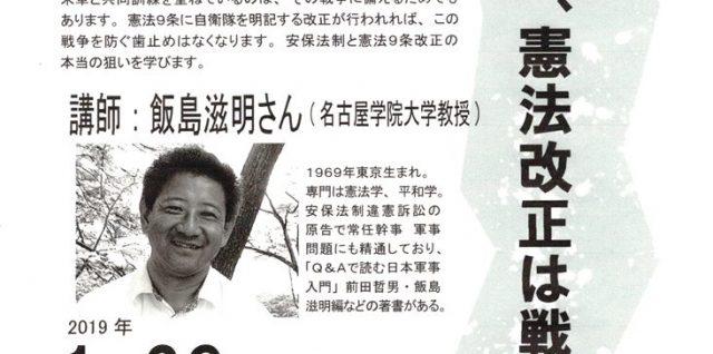2019/1/24 長崎・平和講演会のご案内