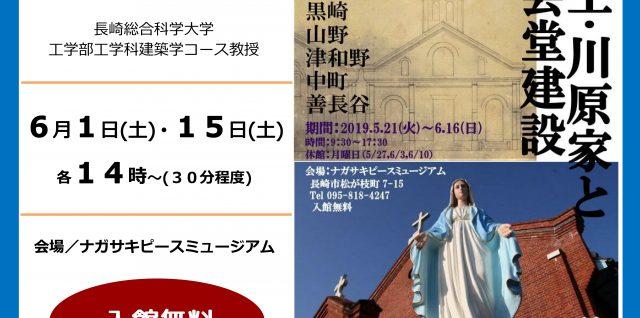 2019/5/28 大工・川原家と教会堂建設展