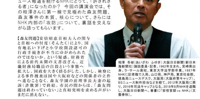 2019/5/9  言論ながさき講演会