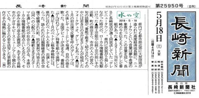 2019/5/18  長崎新聞「水や空」に掲載!